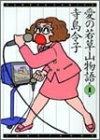 愛の若草山物語 漫画