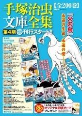 手塚治虫文庫全集 第四期 (全46冊)
