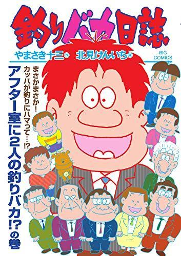 釣りバカ日誌 (1-107巻 最新刊) 漫画
