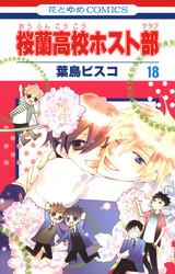 桜蘭高校ホスト部(クラブ) 18 冊セット全巻 漫画