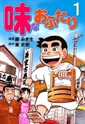 味なおふたり 11 冊セット最新刊まで 漫画