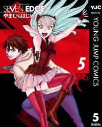 SEVEN EDGE 2 冊セット最新刊まで 漫画