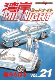 湾岸MIDNIGHT(21) 漫画