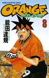 オレンジ 8 漫画