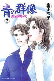 青の群像 ~結婚時代~ 2 漫画