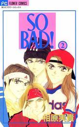 SO BAD!(2) 漫画