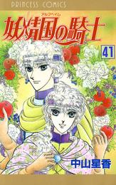 妖精国の騎士(アルフヘイムの騎士) 41 漫画