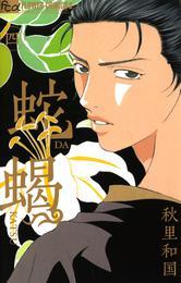 蛇蝎-DAKATSU-(4) 漫画