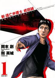 新・逃亡弁護士 成田誠(1) 漫画