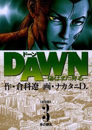 DAWN(ドーン)(3) 漫画