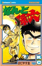 なんと孫六(12) 漫画