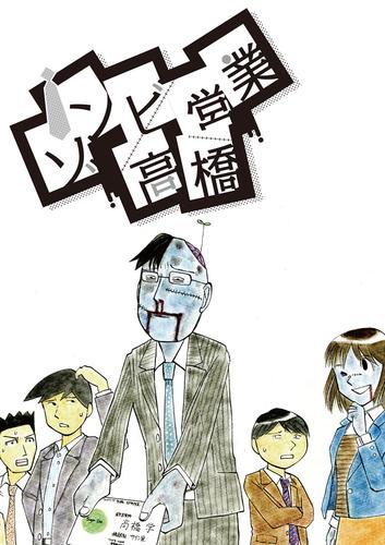 ゾンビ営業 高橋 漫画