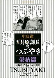 五月原課長のつぶやき(5) 漫画