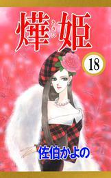 あき姫(18)