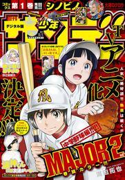 週刊少年サンデー 2017年47号(2017年10月18日発売) 漫画
