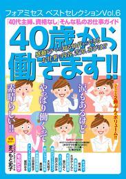フォアミセス ベストセレクション 2016年Vol.6 「40代主婦、資格なし」 そんな私のお仕事ガイド 40歳から働きます!! 漫画