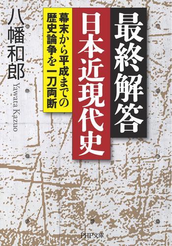 最終解答 日本近現代史 幕末から平成までの歴史論争を一刀両断 漫画