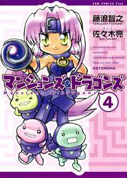マンションズ&ドラゴンズ 【新装版】 4巻 漫画
