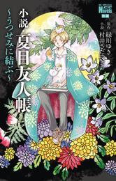 小説・夏目友人帳 ~うつせみに結ぶ~
