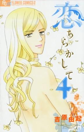 恋ちらかして (1-4巻 最新刊) 漫画