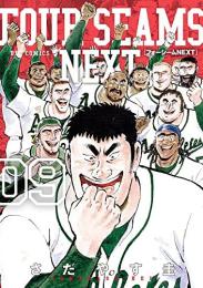 フォーシームNEXT (1-4巻 最新刊)