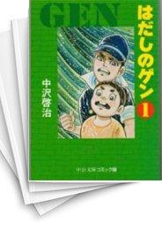 【中古】はだしのゲン [文庫版] (1-7巻) 漫画