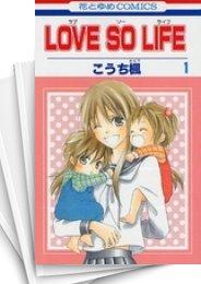 【中古】LOVE SO LIFE (1-17巻) 漫画