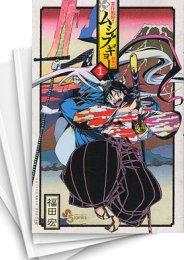 【中古】常住戦陣!! ムシブギョー (1-32巻) 漫画