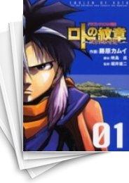 【中古】ドラゴンクエスト列伝 ロトの紋章 〜紋章を継ぐ者達へ〜 (1-30巻) 漫画