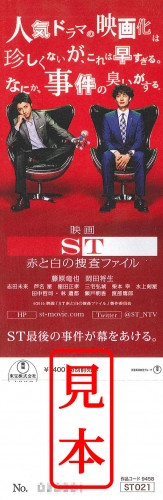 【映画前売券】映画 ST赤と白の捜査ファイル / 一般(大人) 漫画