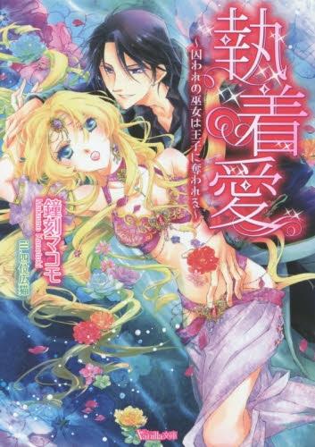 【ライトノベル】執着愛〜囚われの巫女は王子に奪われる〜 漫画