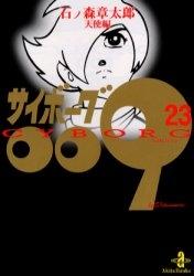 サイボーグ009 [文庫版] (1-23巻 全巻) 漫画
