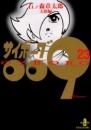 サイボーグ009 [文庫版] (1-23巻 全巻)