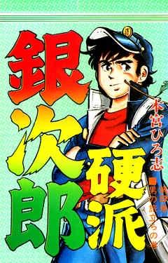 硬派銀次郎 (1-9巻 全巻) 漫画