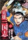 英雄三国志 漫画