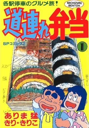 道連れ弁当 (1-14巻 全巻) 漫画