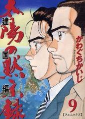 太陽の黙示録 建国編 (1-9巻 全巻) 漫画
