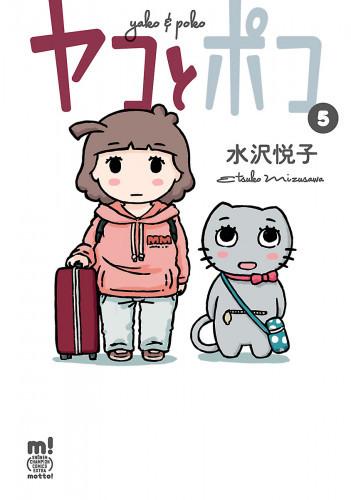 ヤコとポコ 漫画