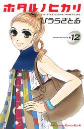 ホタルノヒカリ(12) 漫画