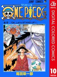 ONE PIECE カラー版 10 漫画