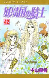 妖精国の騎士(アルフヘイムの騎士) 42 漫画