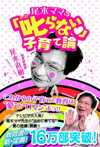 尾木ママの「叱らない」子育て論 漫画