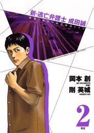 新・逃亡弁護士 成田誠(2) 漫画
