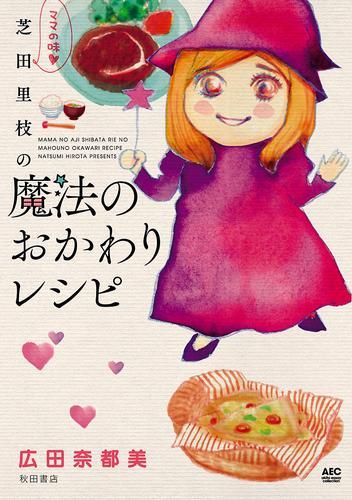 ママの味・芝田里枝の魔法のおかわりレシピ 漫画
