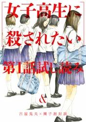 「女子高生に殺されたい」 第1話試し読み&古屋兎丸×園子温対談 漫画