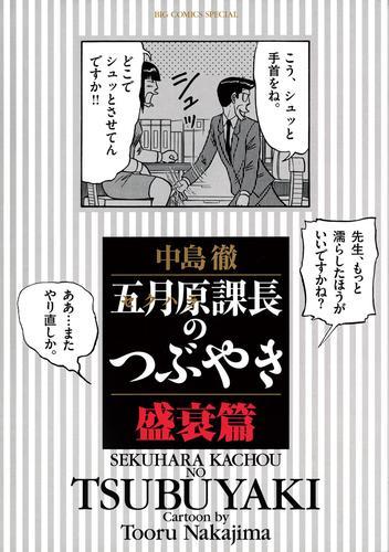 五月原課長のつぶやき 漫画