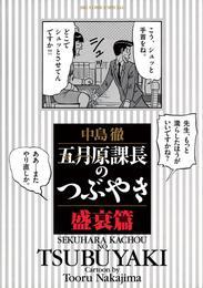 五月原課長のつぶやき(6) 漫画