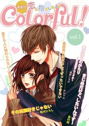 Colorful! vol.1 漫画