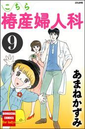 こちら椿産婦人科 9 漫画