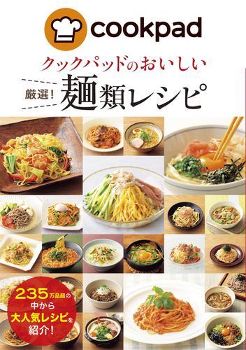 クックパッドのおいしい厳選!麺類レシピ 漫画
